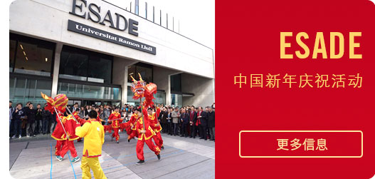 ESADE中国新年庆祝活动