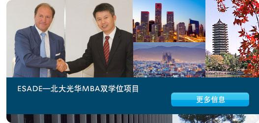 ESADE—北大光华MBA双学位项目